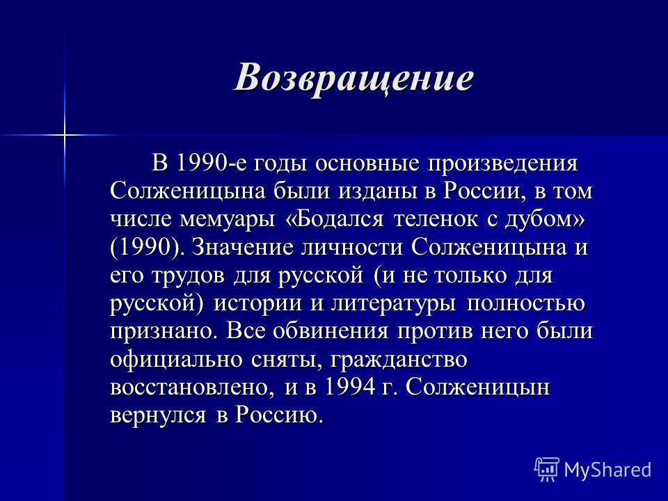 США Недолго прожив в Цюрихе, получив в Стокгольме Нобелевскую премию (декабрь 1975) и совершив поездку в США (апрель 1976; речи перед профсоюзными деятелями в Вашингтоне и Нью-Йорке и на приеме в Сенате), Солженицын с семьей (жена Н. Д. Солженицына,