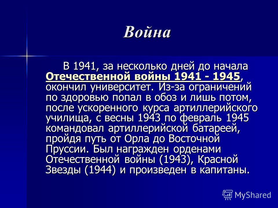 СОЛЖЕНИЦЫН Александр Исаевич (родился 11 декабря 1918, Кисловодск), русский писатель. Семья. Годы учения Солженицын родился через несколько месяцев после смерти отца. В 1924 семья переезжает в Ростов-на-Дону; там в 1936 Солженицын поступает на физико