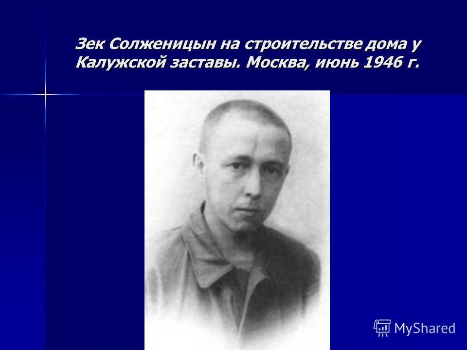Хождение по мукам 9 февраля 1945 Солженицын арестован за резкие антисталинские высказывания в письмах к другу детства Н. Виткевичу; содержался в Лубянской и Бутырской тюрьмах (Москва); 27 июля осужден на 8 лет исправительно-трудовых лагерей (по стать