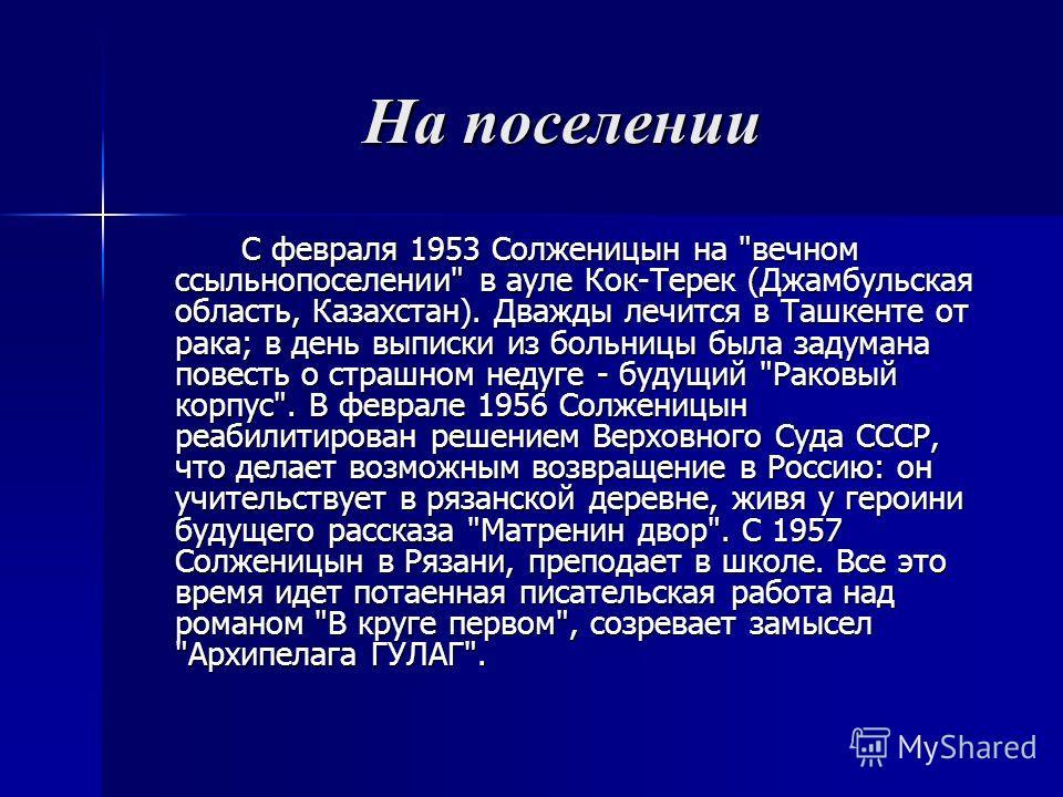 Зек Солженицын на строительстве дома у Калужской заставы. Москва, июнь 1946 г.