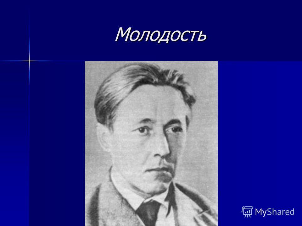 На поселении С февраля 1953 Солженицын на
