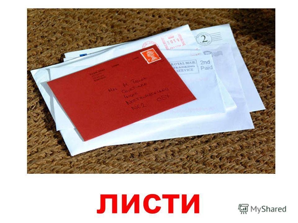 листівка