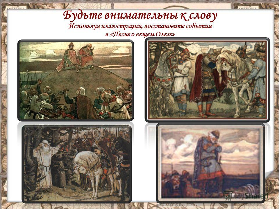 Будьте внимательны к слову Используя иллюстрации, восстановите события в «Песне о вещем Олеге»