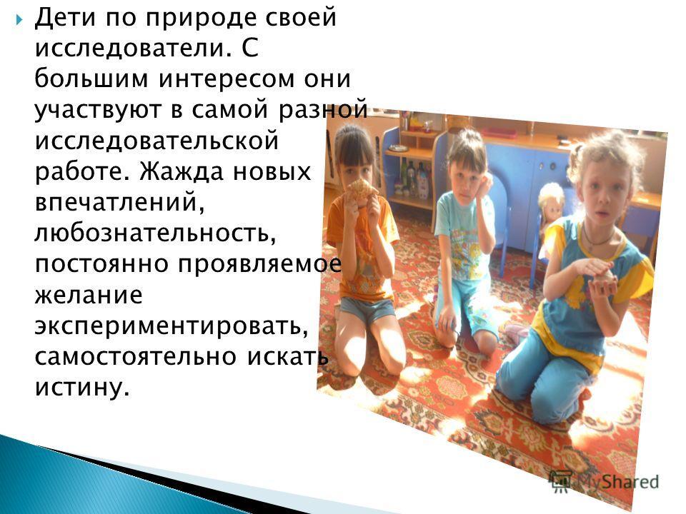 Ребенок познает мир опытным путем.Когда он еще не умеет ходить, говорить- он уже учится, познает и исследует. Трогая игрушку руками, он изучает её форму, структуру, размер. Беря ее в рот- ему становиться понятно, что это нельзя есть. Психологами дока