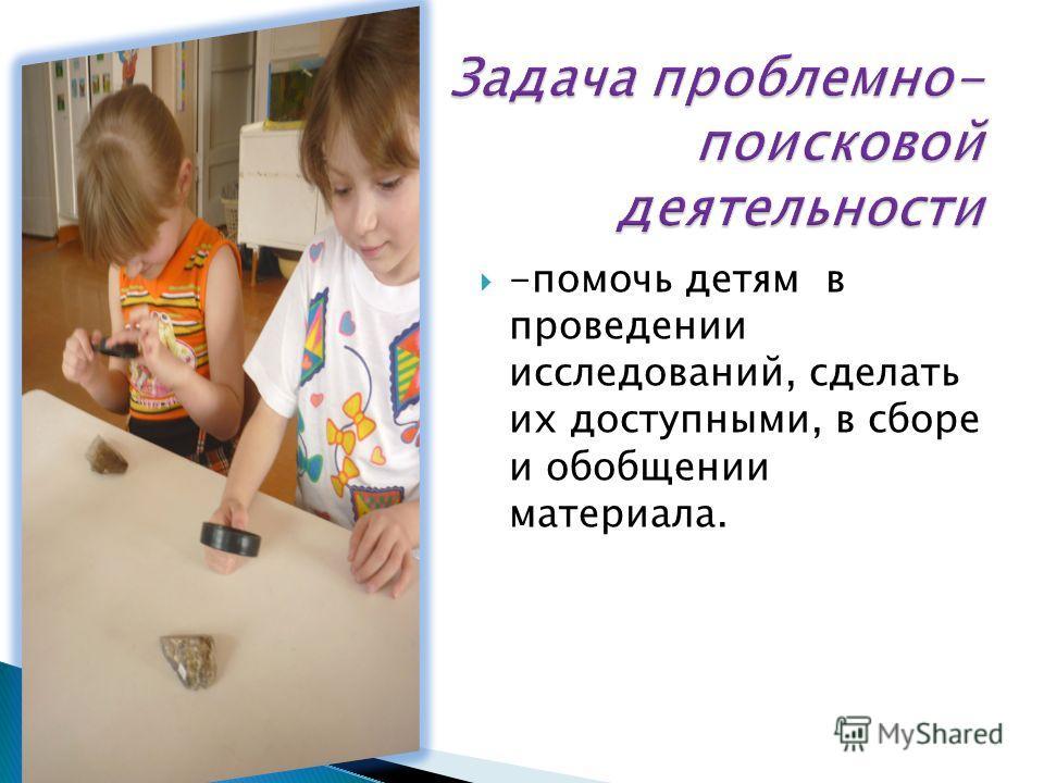 Дети по природе своей исследователи. С большим интересом они участвуют в самой разной исследовательской работе. Жажда новых впечатлений, любознательность, постоянно проявляемое желание экспериментировать, самостоятельно искать истину.
