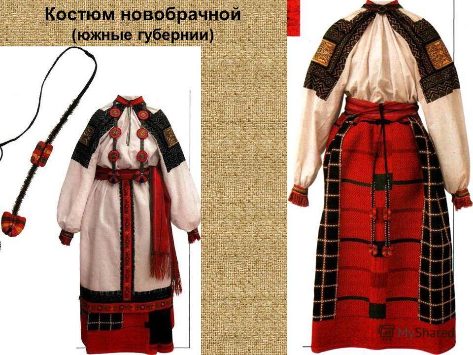 Костюм новобрачной (южные губернии)