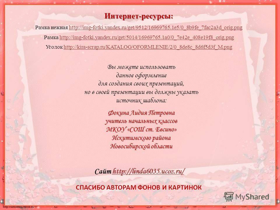 Интернет-ресурсы: Рамка нежная http://img-fotki.yandex.ru/get/9512/16969765.1e5/0_8b9fe_7fac2a3d_orig.pnghttp://img-fotki.yandex.ru/get/9512/16969765.1e5/0_8b9fe_7fac2a3d_orig.png Рамка http://img-fotki.yandex.ru/get/5014/16969765.1a0/0_7e42e_408e19f