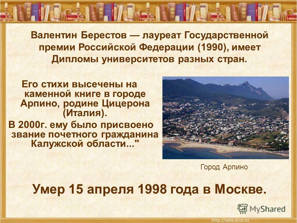 Его стихи высечены на каменной книге в городе Арпино, родине Цицерона (Италия). В 2000 г. ему было присвоено звание почетного гражданина Калужской области...