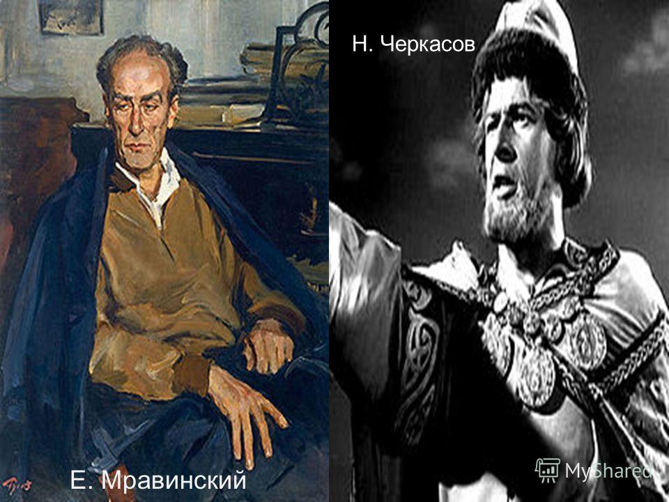 6 Е. Мравинский Н. Черкасов