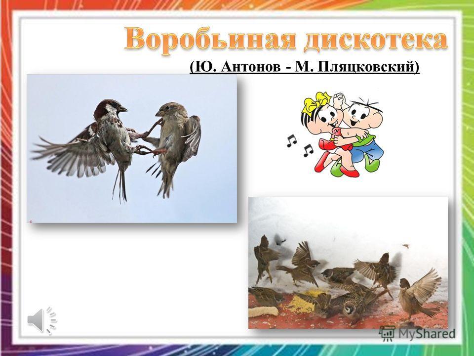 (Ю. Антонов - М. Пляцковский)