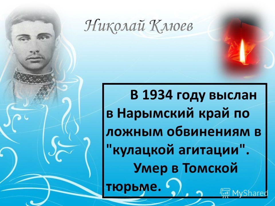В 1934 году выслан в Нарымский край по ложным обвинениям в кулацкой агитации. Умер в Томской тюрьме.