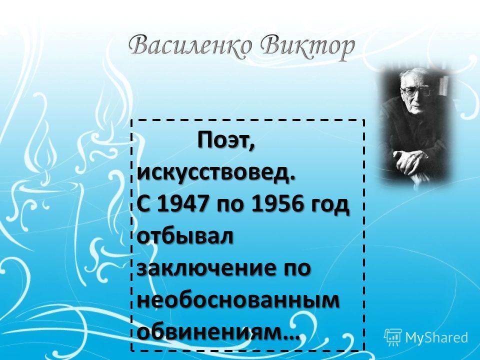 Поэт, искусствовед. С 1947 по 1956 год отбывал заключение по необоснованным обвинениям…