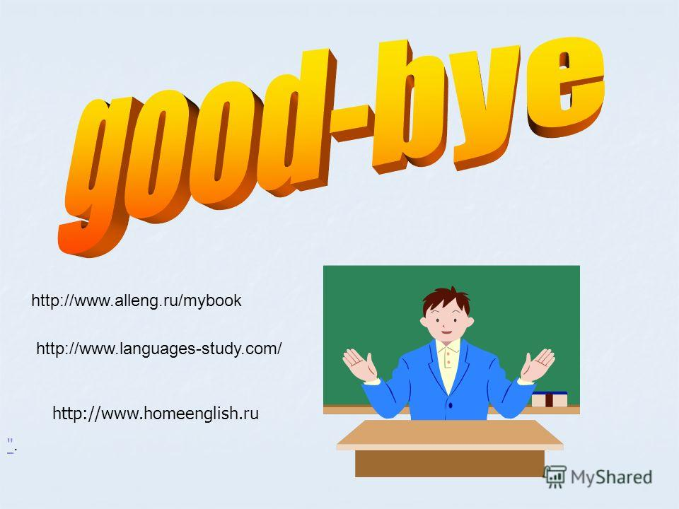 .. http://www.alleng.ru/mybook http://www.languages-study.com/ http://www.homeenglish.ru