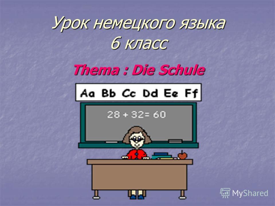 Урок немецкого языка 6 класс Thema : Die Schule