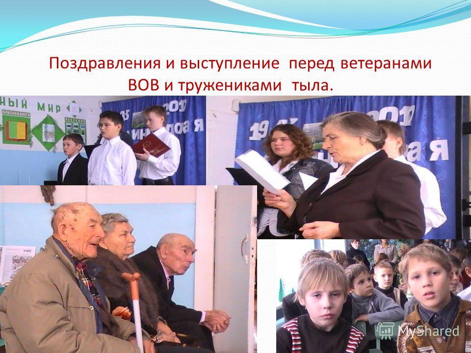 Поздравления и выступление перед ветеранами ВОВ и тружениками тыла.