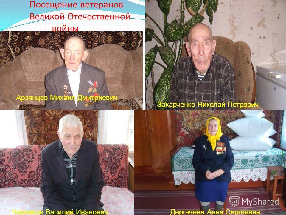 Посещение ветеранов Великой Отечественной войны Арзянцев Михаил Дмитриевич Дергачева Анна Сергеевна Черников Василий Иванович Захарченко Николай Петрович