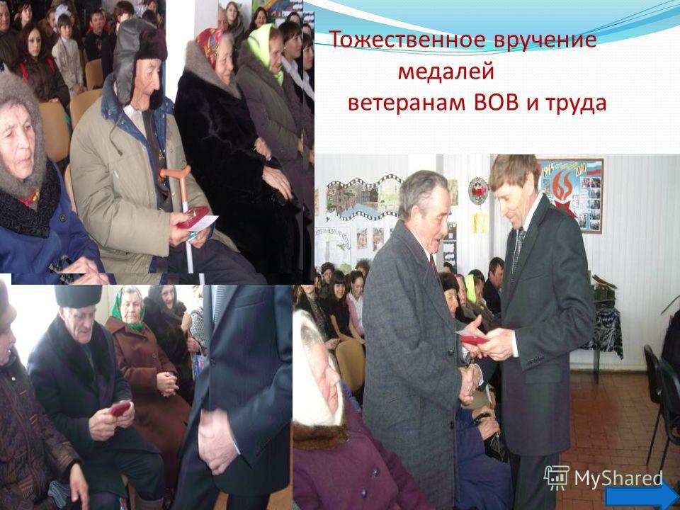 Тожественное вручение медалей медалей ветеранам ВОВ и труда тружениками тыла.