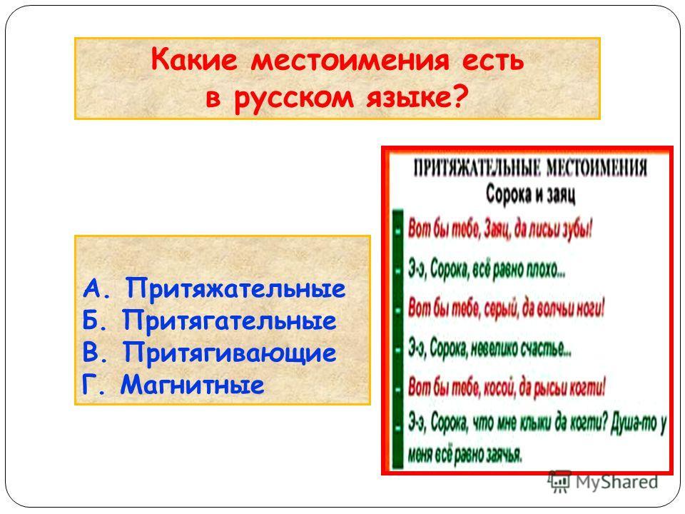А. Притяжательные Б. Притягательные В. Притягивающие Г. Магнитные Какие местоимения есть в русском языке?