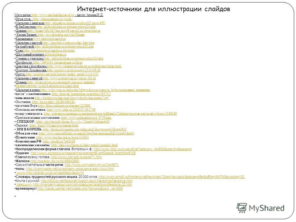 Интернет-источники для иллюстрации слайдов Методичес http://www.zanimatika.narod.ru/ - автор: Агеева И.Д.http://www.zanimatika.narod.ru/ Игра слов. http://openupgames.ru/words/http://openupgames.ru/words/ Мальчик с книгами http://education.simcat.ru/