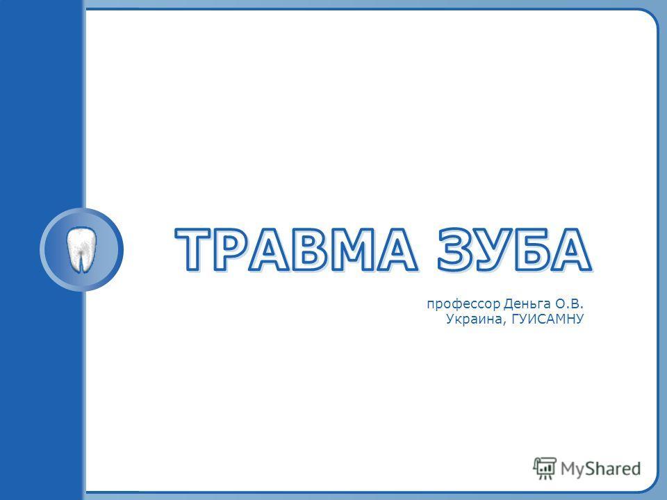 Пробный текст профессор Деньга О.В. Украина, ГУИСАМНУ