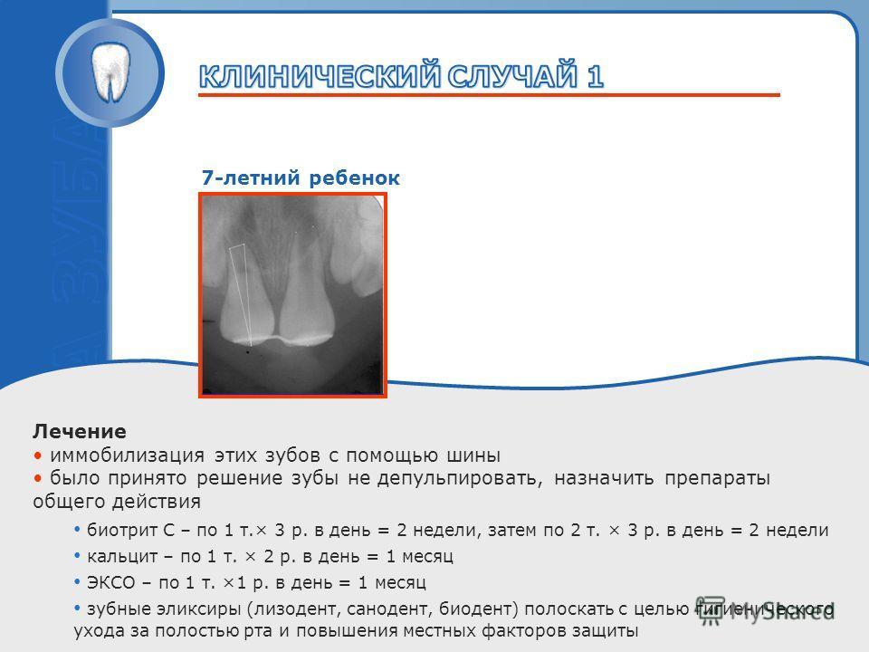 Пробный текст 7-летний ребенок Лечение иммобилизация этих зубов с помощью шины было принято решение зубы не депульпировать, назначить препараты общего действия биотрит С – по 1 т.× 3 р. в день = 2 недели, затем по 2 т. × 3 р. в день = 2 недели кальци
