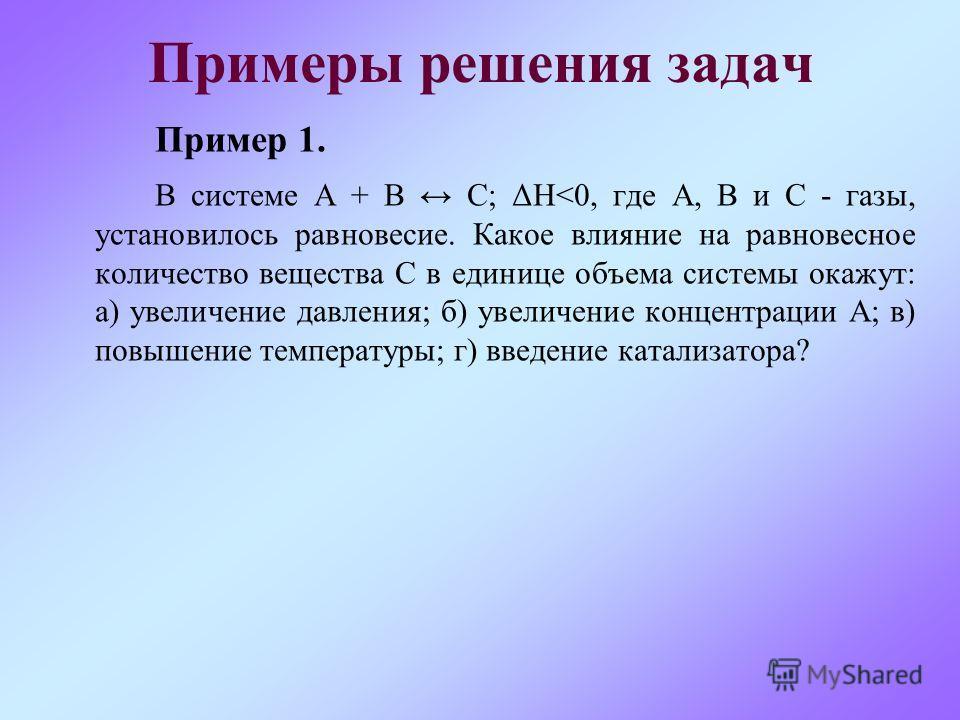 Примеры решения задач Пример 1. В системе А + В С; ΔН