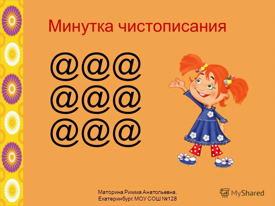 Маторина Римма Анатольевна, Екатеринбург, МОУ СОШ 128 Минутка чистописания @@@ @@@ @@@