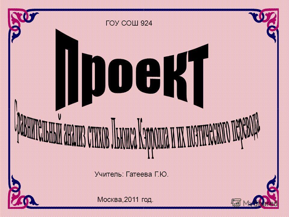 ГОУ СОШ 924 Учитель: Гатеева Г.Ю. Москва,2011 год.