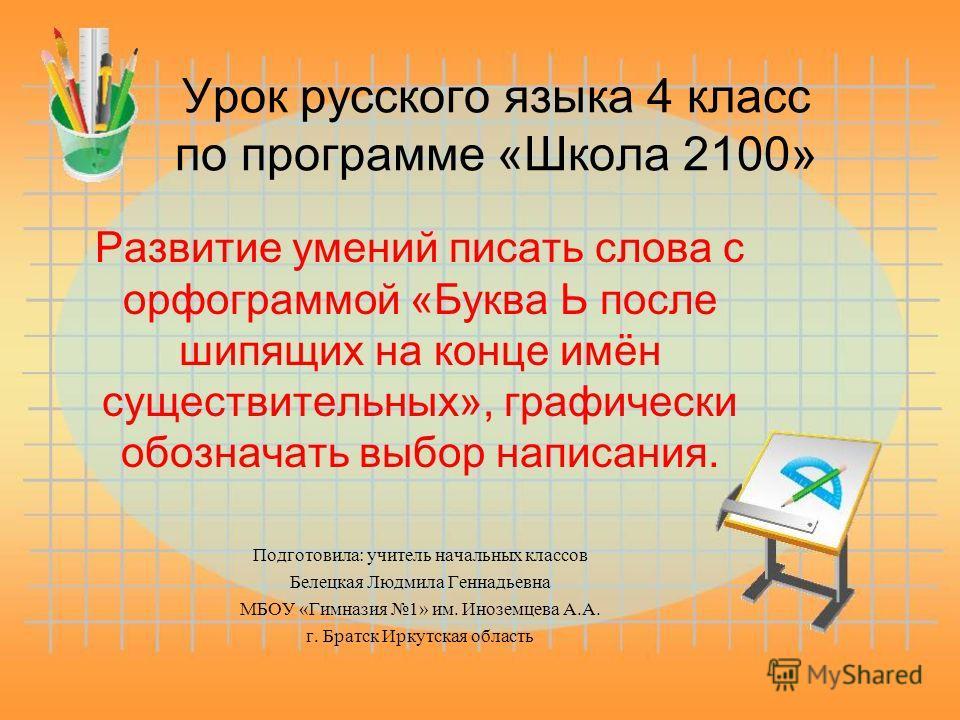 1 класс приставка программа 2100 презентации