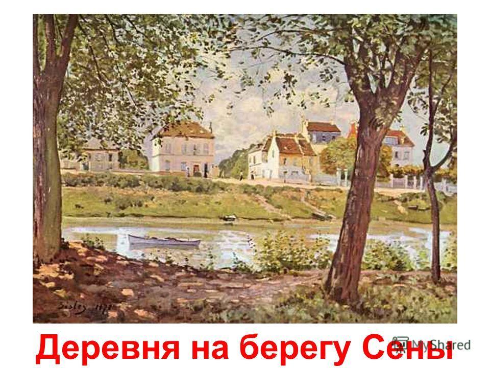 Альфред Сислей (1839-1899) Импрессионизм