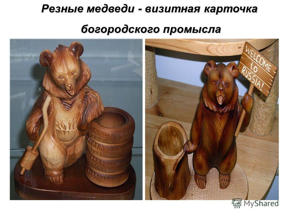 Резные медведи - визитная карточка богородского промысла богородского промысла