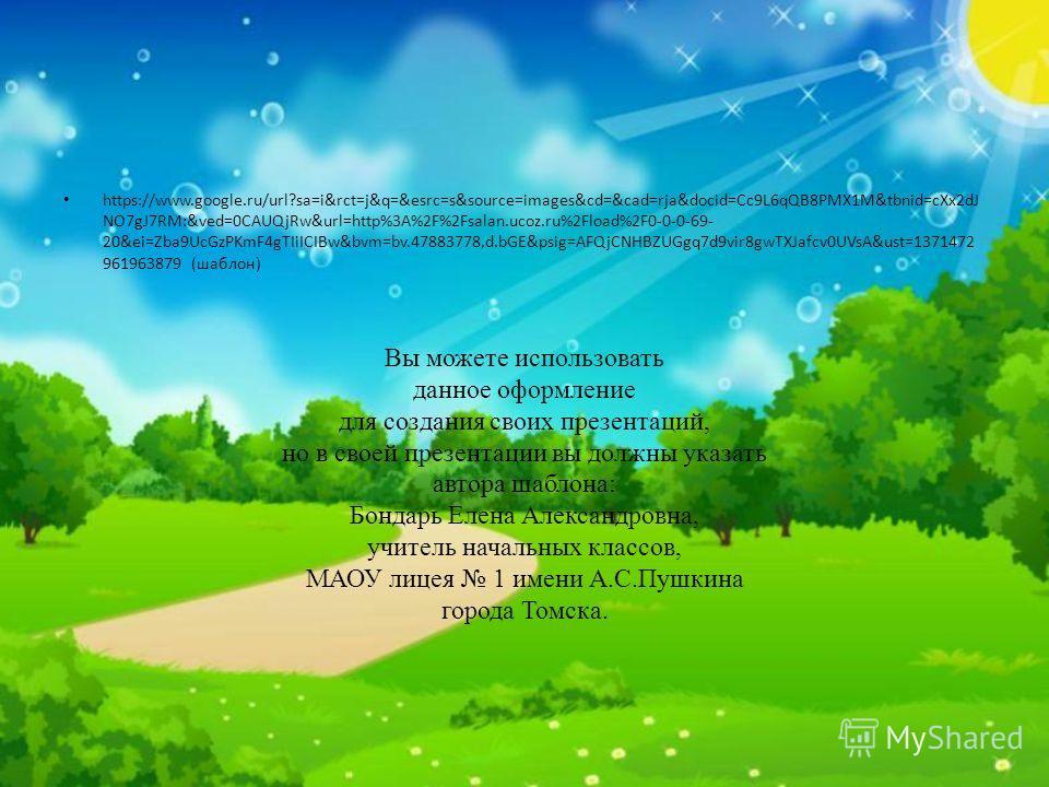 https://www.google.ru/url?sa=i&rct=j&q=&esrc=s&source=images&cd=&cad=rja&docid=Cc9L6qQB8PMX1M&tbnid=cXx2dJ NO7gJ7RM:&ved=0CAUQjRw&url=http%3A%2F%2Fsalan.ucoz.ru%2Fload%2F0-0-0-69- 20&ei=Zba9UcGzPKmF4gTIiICIBw&bvm=bv.47883778,d.bGE&psig=AFQjCNHBZUGgq7