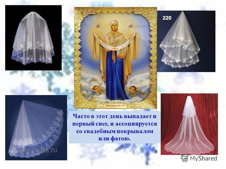 Часто в этот день выпадает и первый снег, и ассоциируется со свадебным покрывалом или фатою.