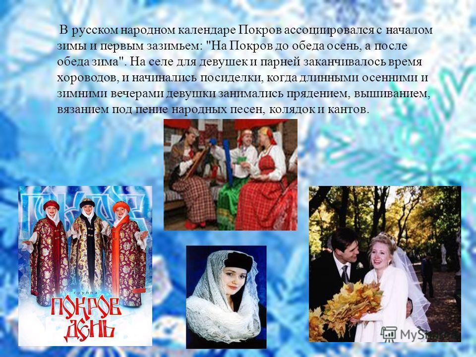 В русском народном календаре Покров ассоциировался с началом зимы и первым зазимьем: