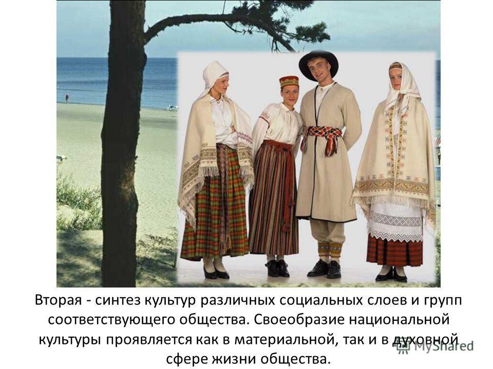 Вторая - синтез культур различных социальных слоев и групп соответствующего общества. Своеобразие национальной культуры проявляется как в материальной, так и в духовной сфере жизни общества.