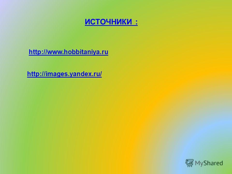http://www.hobbitaniya.ru http://images.yandex.ru/ ИСТОЧНИКИ :