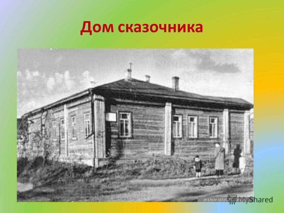 Дом сказочника