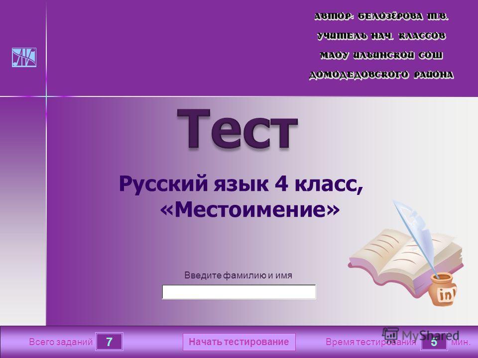 мин. 5 Время тестирования Начать тестирование 7 Всего заданий Введите фамилию и имя Русский язык 4 класс, «Местоимение»