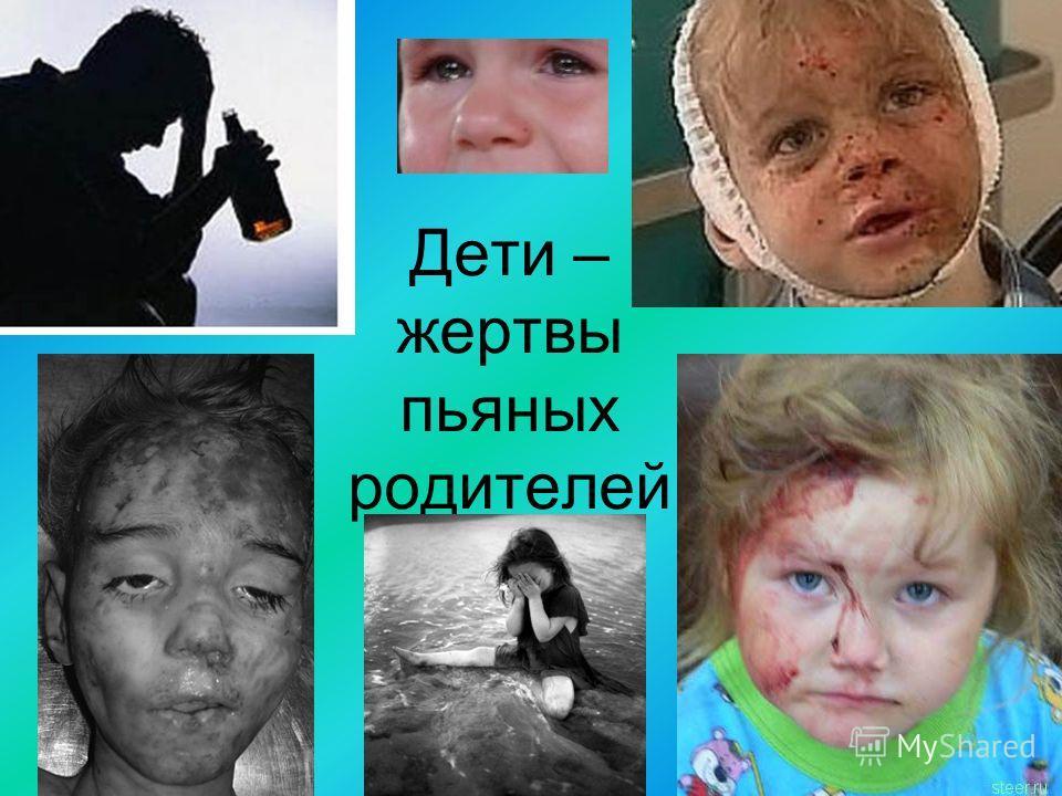 Дети – жертвы пьяных родителей