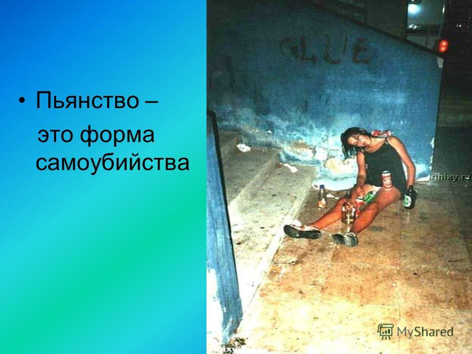 Пьянство – это форма самоубийства