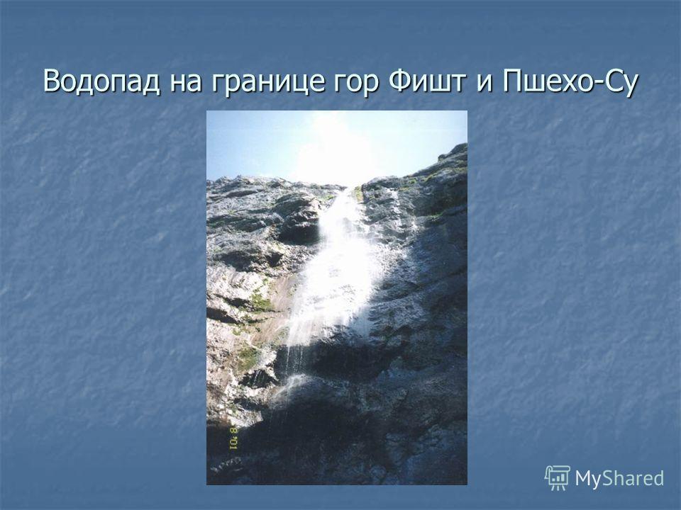 Водопад на границе гор Фишт и Пшехо-Су