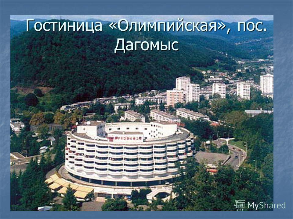 Гостиница «Олимпийская», пос. Дагомыс