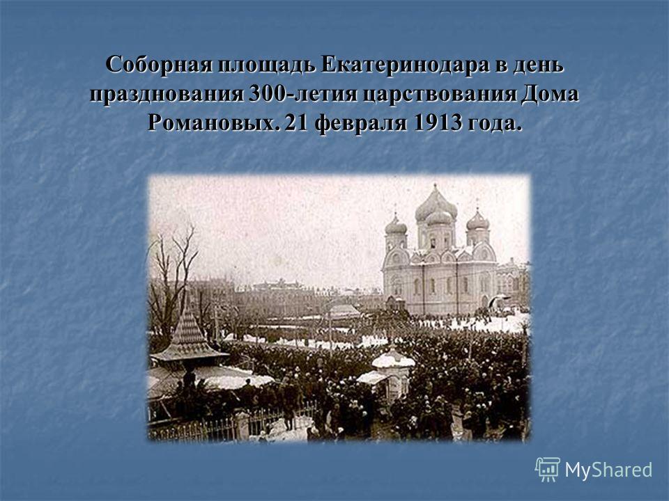 Соборная площадь Екатеринодара в день празднования 300-летия царствования Дома Романовых. 21 февраля 1913 года.