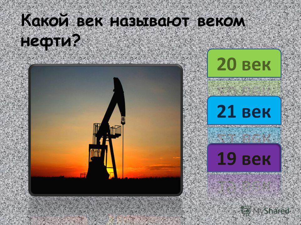 Какой век называют веком нефти?