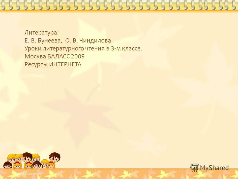 Литература: Е. В. Бунеева, О. В. Чиндилова Уроки литературного чтения в 3-м классе. Москва БАЛАСС 2009 Ресурсы ИНТЕРНЕТА