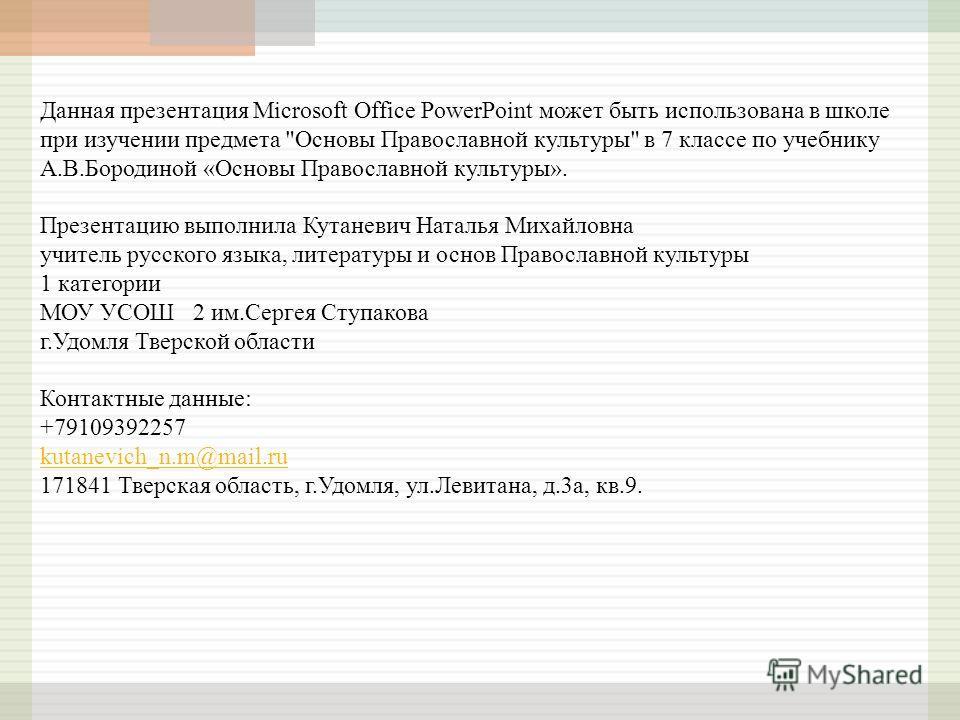 Данная презентация Microsoft Office PowerPoint может быть использована в школе при изучении предмета