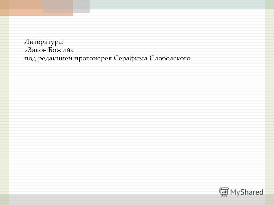 Литература: «Закон Божий» под редакцией протоиерея Серафима Слободского