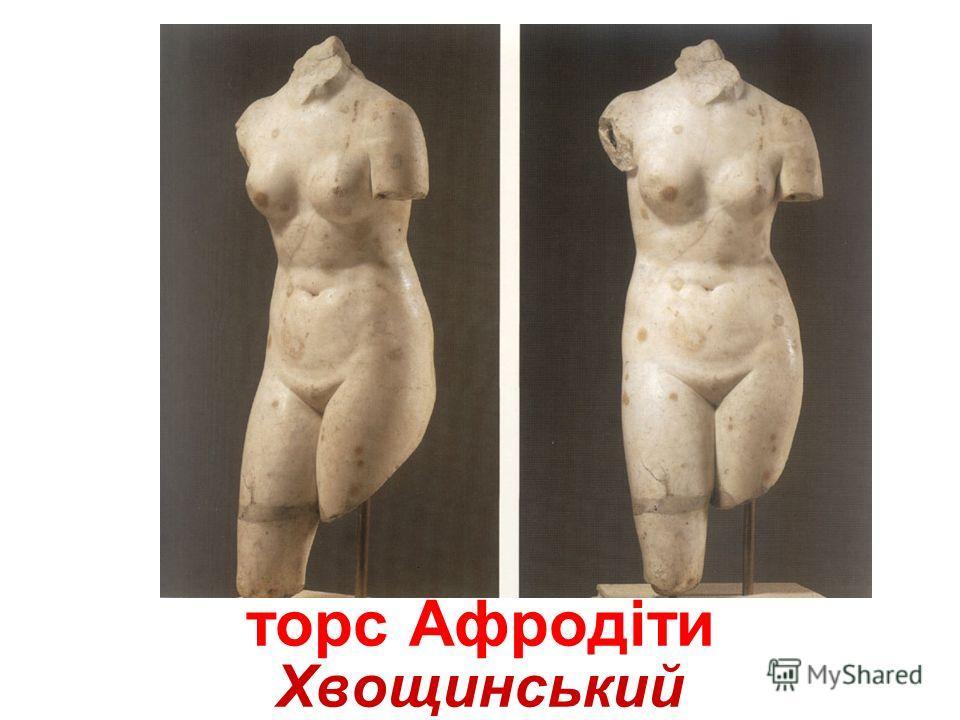 статуэтка юнака (Аполлон із Навкратіса)