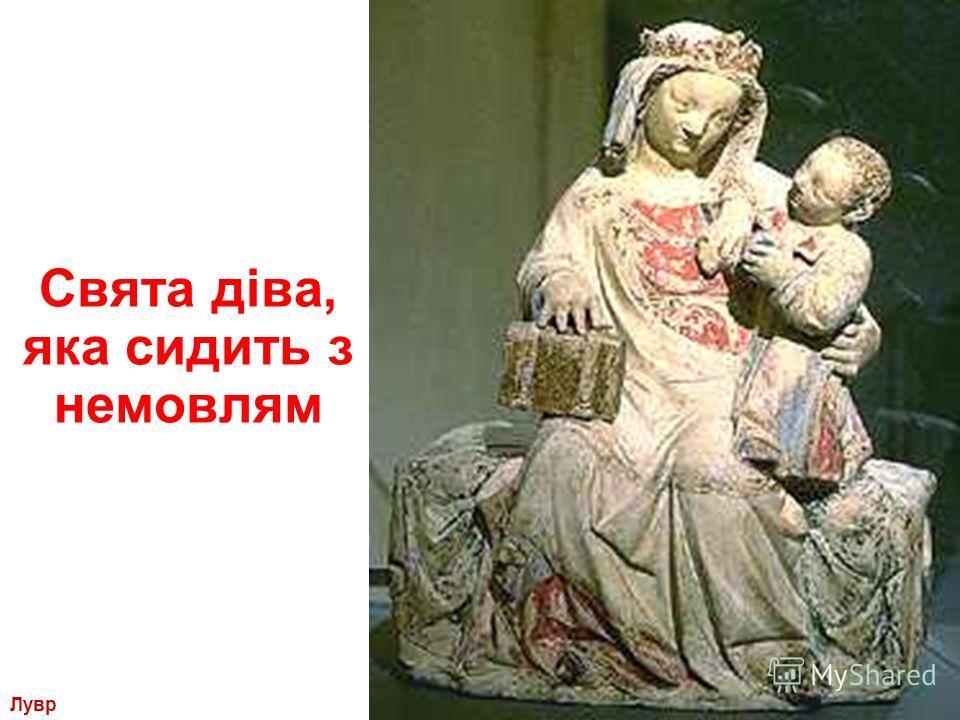 оплакування Христа Лувр