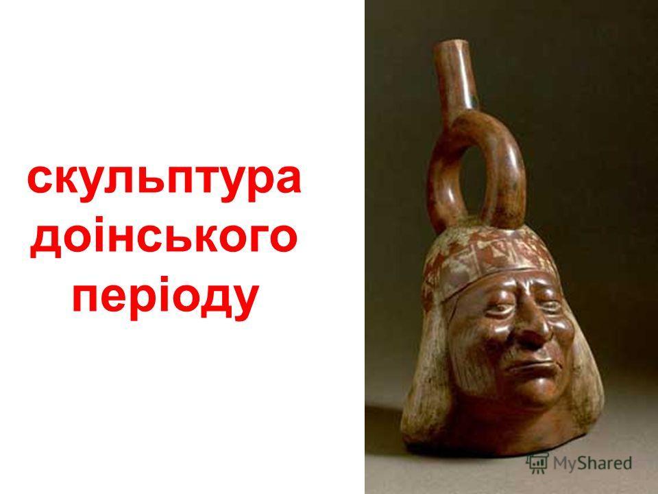 Стародавня скульптура